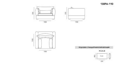 Кресло Parma размеры фото 1