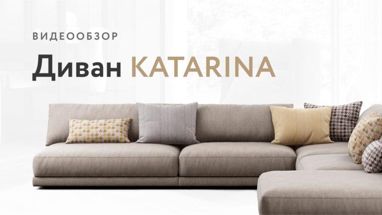 Katarina sofa видео