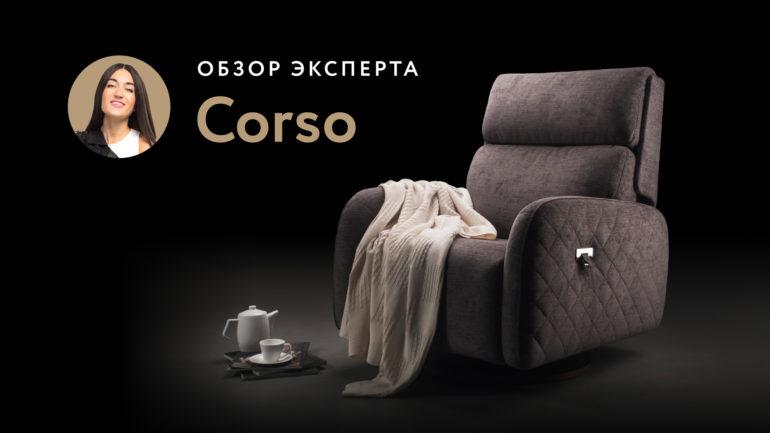 Corso armchair видео