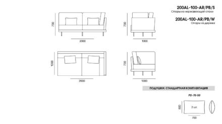 Alfinosa sofa размеры фото 13