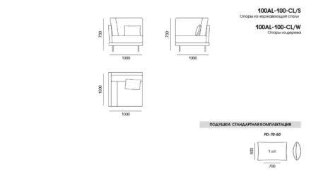 Alfinosa sofa размеры фото 5