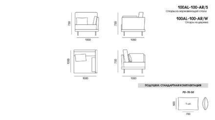 Alfinosa sofa размеры фото 3