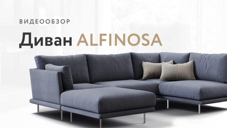 Alfinosa sofa видео