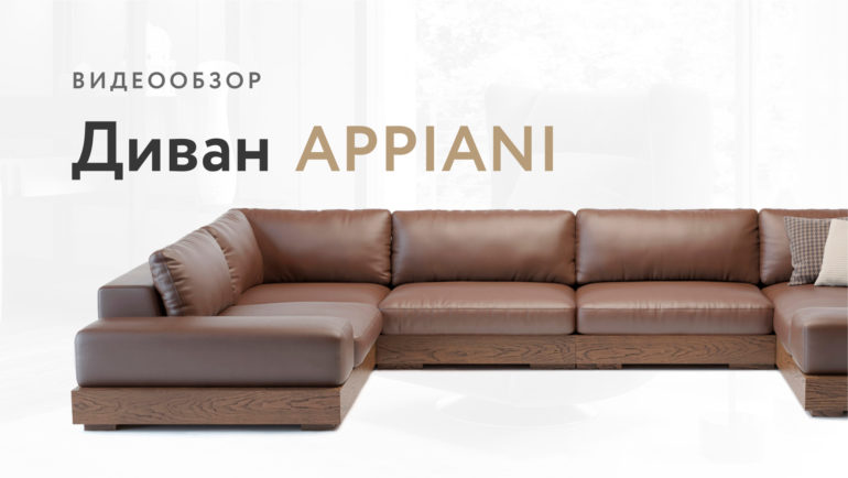 Appiani sofa видео