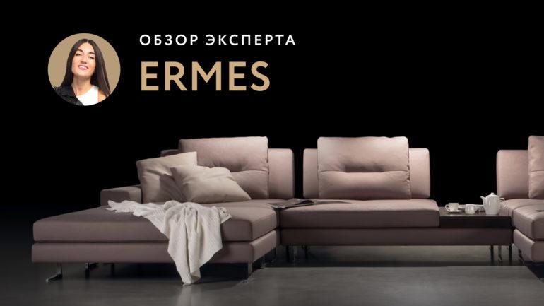Ermes sofa видео