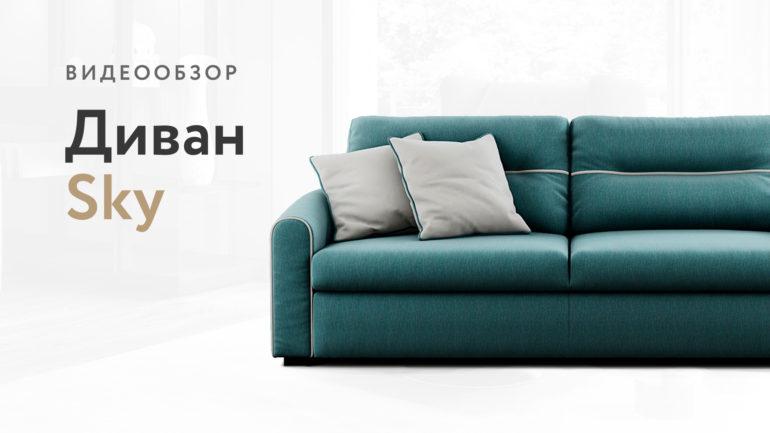 Sky sofa видео