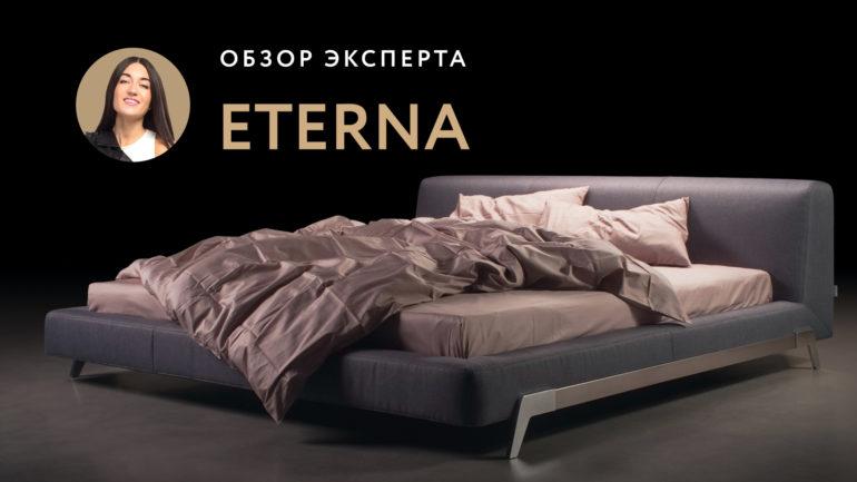 Ліжко ETERNA видео