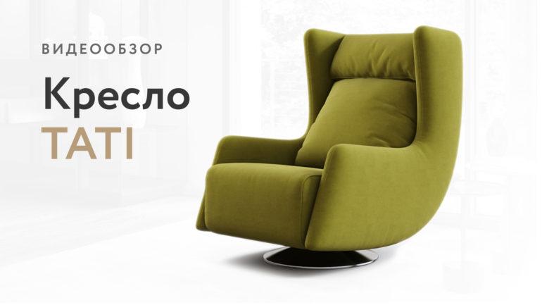 Tati armchair видео