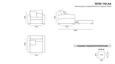 Sky armchair размеры фото 1