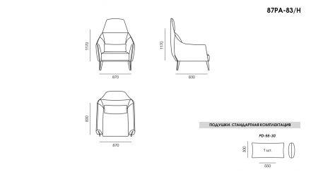 PANDORA L armchair размеры фото 2