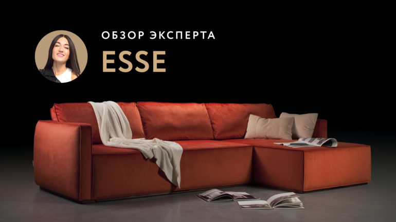 Esse sofa видео