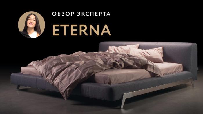 Кровать Eterna видео