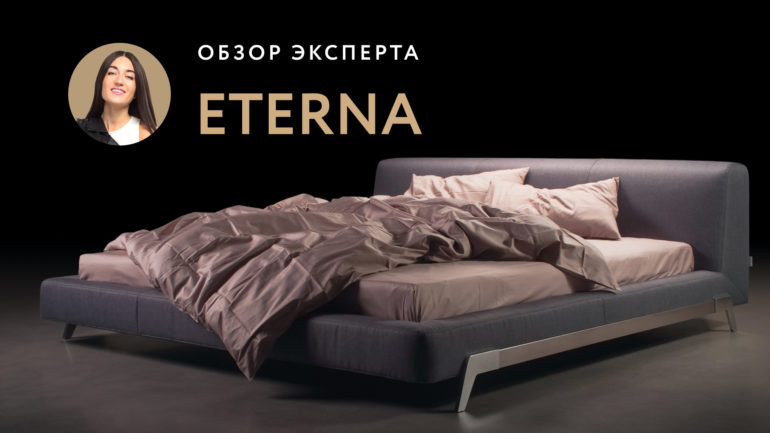 Eterna bed видео