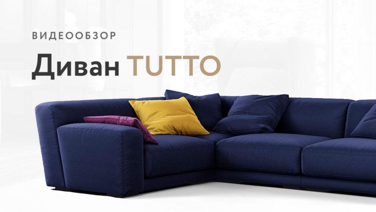 Tutto sofa видео