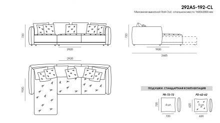 ASTRO sofa размеры фото 2