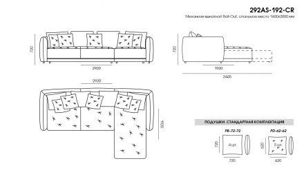 ASTRO sofa размеры фото 3
